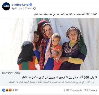 AFP: لا صحّة للمعلومات المتداولة عن 300 ألف ولادة هذه السنة في صفوف اللاجئين السوريين في لبنان