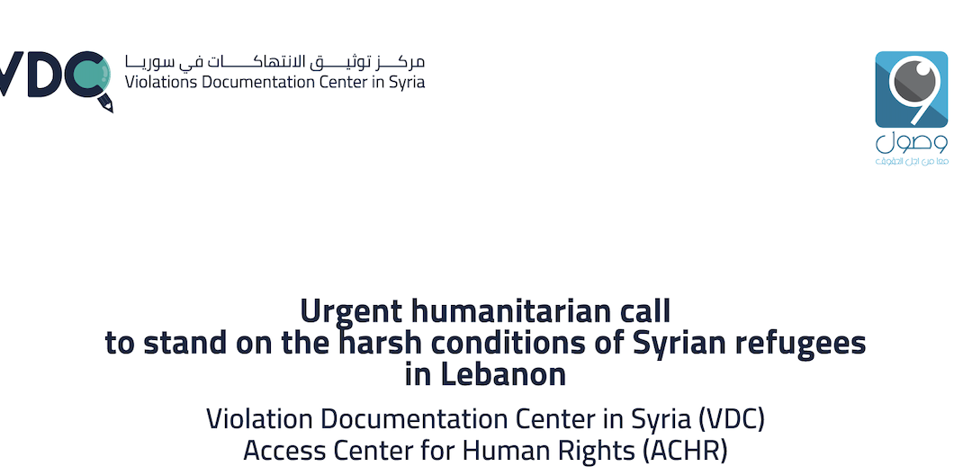 Urgent humanitarian call to stand on the harsh conditions of Syrian refugees in Lebanon